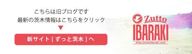 ずっと茨木へ.jpg