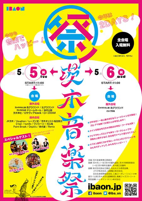 2015_ibaon_B5_F_s.png