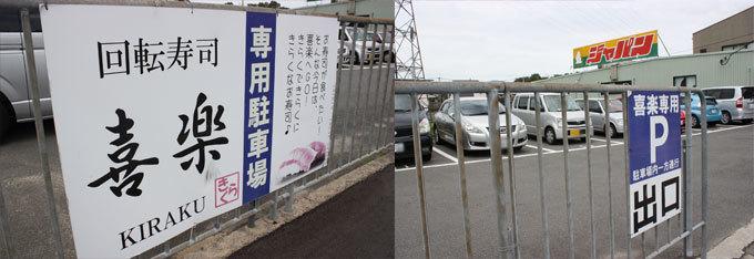きらく駐車.jpg