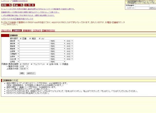 茨木市図書館OPACトップ.jpeg