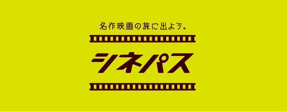 映画 イオン 茨木